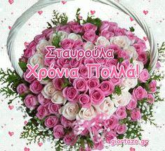 Relationship Texts, Name Day, Floral Wreath, Wreaths, Birthday, Decor, Floral Crown, Birthdays, Decoration