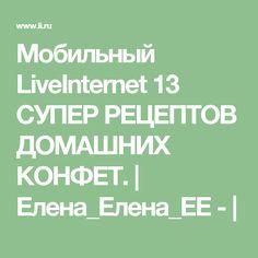 Мобильный LiveInternet 13 СУПЕР РЕЦЕПТОВ ДОМАШНИХ КОНФЕТ.   Елена_Елена_ЕЕ -   