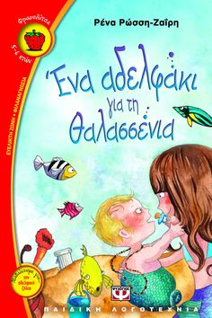 book Greek Language, Childrens Books, Kindergarten, Education, Learning, Kids, Corner, Amazing, Kindergartens