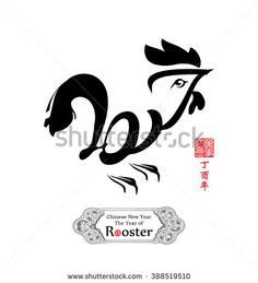 Chinese Calligraphy 2017. Rightside chinese seal translation:Everything is going very smoothly and small chinese wording translation: Chinese calendar for the year of rooster 2017 & spring. - stock vector