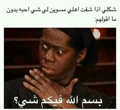 Funny Photo Memes, Funny Picture Jokes, Funny Reaction Pictures, Funny Video Memes, Cute Memes, Really Funny Memes, Funny Photos, Arabic Memes, Arabic Funny