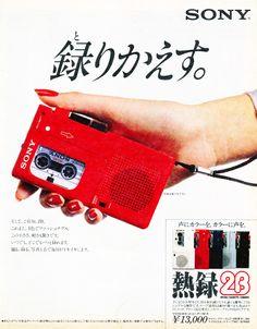 Sony M-9 Micro Cassette Recorder (1981)