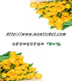 ◀〓★원 티 켓★〓▶  http://www.wonticket.com: 원티켓-상품권현금화,컬쳐랜드문화상품권【현금교환】,해피머니상품권(온라인)『현금화』,IM이용권...