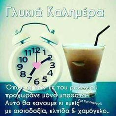 Καλημέρα!!!! Alarm Clock, Good Morning, Instagram, Projection Alarm Clock, Bom Dia, Buen Dia, Bonjour, Alarm Clocks, Buongiorno