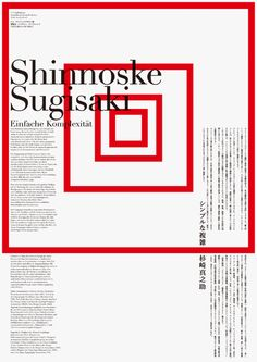 POSTER | SHINNOSKE DESIGN 真之助デザイン