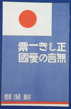 "1930's Japanese Postcard : Poster Art for Election of the Diet Members   ""One right vote is silent patriotism."" (electoral district of Niigata Prefecture), 選挙粛正運動 / vintage antique old art card / Japanese history historic paper material Japan"