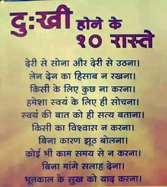 Hindi Quotes Images, Hindi Quotes On Life, Inspirational Quotes Pictures, Motivational Quotes In Hindi, Friendship Quotes, Good Thoughts Quotes, Good Life Quotes, Good Morning Quotes, True Quotes