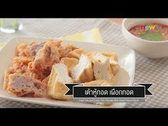 CIY - cook it yourself EP62 [2/3] Street Food : เต้าหู้ทอด เผือกทอด (10 ต.ค 58) - YouTube