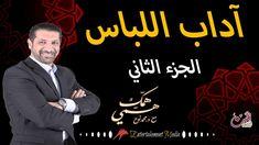 2018-02-20  - همك همي - آداب  اللباس الجزء الثاني
