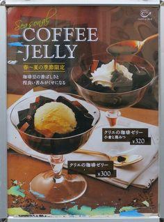 CoffeeJelly
