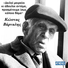 Πέθανε στις 16 Δεκεμβρίου 1974 Poem Quotes, Wisdom Quotes, Funny Quotes, Life Quotes, Philosophical Quotes, Big Words, Writers And Poets, Important People, Greek Quotes