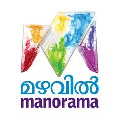 Live Mazhavil Manorama, Watch Mazhavil Manorama live streaming on yupptv.in.  Download Our App: Android App - https://play.google.com/store/apps/details?id=com.tru IOS App - https://itunes.apple.com/in/app/yupptv-for-iphone/id665805393?mt=8