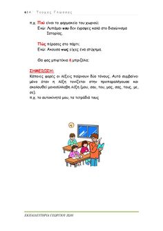 γλώσσα γ΄ δημοτικού α΄τεύχος Greek Language, Special Education, School, June 8, Greek