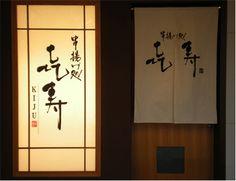 店舗ロゴ:「串揚げ処 喜寿」様  : 筆文字制作 筆 の 幸 = Fude - Sachi =