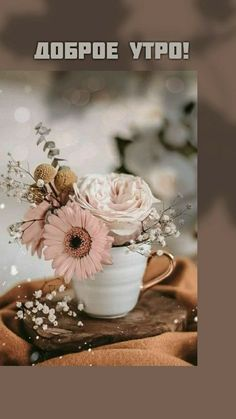 Good Morning Today, Floral, Flowers, Good Morning, Royal Icing Flowers, Flower, Flower, Florals, Blossoms