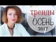 ТРЕНДЫ ОСЕНИ 2017   60 ФОТО ОБРАЗОВ-ПРИМЕРОВ ДЛЯ СВОЕГО ЕЖЕДНЕВНОГО СТИЛЯ - YouTube