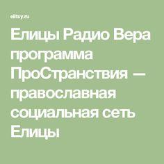 Елицы Радио Вера программа ПроСтранствия — православная социальная сеть Елицы