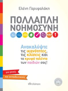 Multiple Intelligences book by Eleni Garyfalaki - Dioptra Editions, Greece Multiple Intelligences, Childrens Books, Personal Care, Kids, Libraries, Greece, Preschool Ideas, Children's Books, Young Children