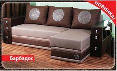"""Угловой диван """"Барбадос"""" - функциональный и комфортабельный европейского дизайна http://www.mebelvam.com.ua/divani/divani-uglovie/divani-uglovie-sidim.html. На диване может удобно разместиться вся Ваша семья, огромное спальное место обеспечит Вам комфортный сон, а вместительные ящики позволят улучшить организацию жизненного пространства. Полка для книг и вместительный бар добавят комфорта и удовольствия от отдыха.."""