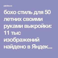 бохо стиль для 50 летних своими руками выкройки: 11 тыс изображений найдено в Яндекс.Картинках