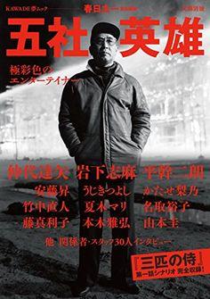 五社英雄 (文藝別冊)   春日太一 :::出版社: 河出書房新社 (2014/11/29)