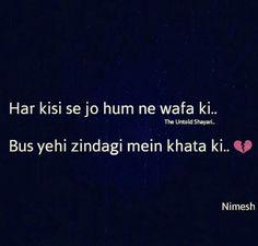 Wafa he mere khata hai