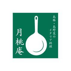 島豚・島野菜のイタリア料理「月桃庵」さまのロゴ