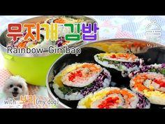 무지개 레인보우 김밥 : How to make Rainbow Gimbap Kimbap with 보리(my dog) [Mybell_마이벨] - YouTube