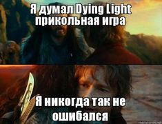 прикольный мемы про игры– Google Поиск Funny Dating Quotes, Dating Humor, Game Of Thrones, Valar Dohaeris, American Crime Story, Laughing And Crying, Teen Life, Dating Games, Games For Girls