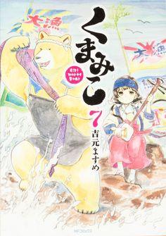 Masume Yoshimoto (Kumamiko) lanzará el nuevo Manga Mahou Shoujo Omatsu el 6 de febrero.