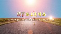 【Eastern Lightning】【The Church of Almighty God】 The Church of Almighty God came into being because of the work of the returned Lord Jesus—the end-time Christ Almighty God in China, and it isn't established by any person. The Christ is the truth, the way, and the life.  After reading the utterance God expressed you will see that God has  appeared.  Website:http://en.kingdomsalvation.org Youbube:  https://www.youtube.com/user/godfootstepsen Facebook:  ...