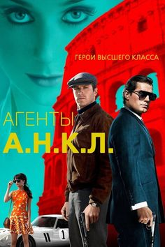 Watch->> The Man from U.N.C.L.E. 2015 Full - Movie Online