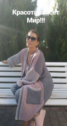 Crochet dress outfit fall fashion 51 ideas Source by Fashion Ideas Crochet Jacket, Crochet Cardigan, Knit Crochet, Cardigan Pattern, Easy Crochet, Crochet Dress Outfits, Crochet Clothes, Sweater Outfits, Fall Outfits