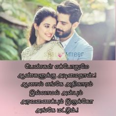 Tamil Quotes Tamil Movie Quotes Tamil Wedding Quotes Tamil Movie