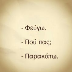 #greekquotes Cover Wallpaper, Boy Quotes, Greek Quotes, Quote Posters, True Words, Tattoo Quotes, Advice, Mood, Stickers