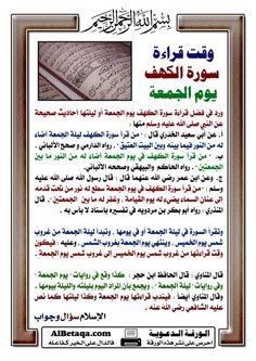وقت قراءة سورة الكهف / الجمعة