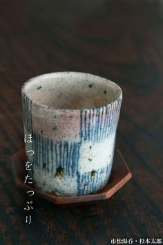 Taro Sugimoto - I have a weakness for oriental pottery... Especially Japanese!