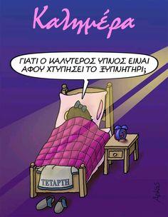 Funny Greek, Good Morning, Jokes, Humor, Funny Stuff, Law, Smile, Buen Dia, Funny Things