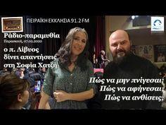 π Λίβυος. Για να μην πνίγεσαι, μάθε να αφήνεσαι δίνει απαντήσεις στη Σοφία Χατζή. - YouTube Youtube, Blog, Blogging, Youtube Movies