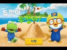 [HD] 뽀로로 크롱 두껍아 두껍아#1, with Pororo game 宝露露,Popolo, Пороро, ポロロ,เกาหลี