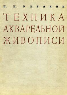 """П.П. Ревякин """"Техника акварельной живописи"""""""