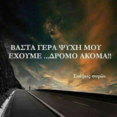 Greek Quotes, Picture Quotes, Life Lessons, Life Is Good, Texts, Personality, Words, Pictures, Scenery