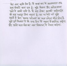 Essay on winter season in marathi