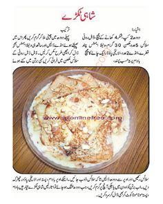 Cooking Recipes In Urdu, Easy Cooking, Pakistani Desserts, Karahi Recipe, Urdu Recipe, Desert Recipes, Pumpkin Recipes, Food Dishes, Indian Food Recipes