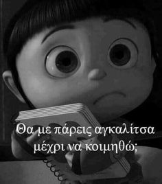 ??? Hug Quotes, Movie Quotes, Book Quotes, Funny Quotes, Love Text, Greek Words, Good Night Quotes, Live Laugh Love, Greek Quotes