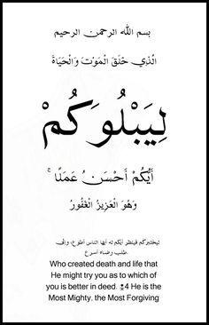 ليبلوكم ايكم احسن عملا Powerful Quotes Beautiful Arabic Words Quran Verses