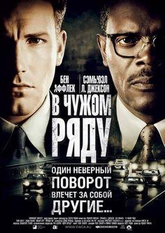 Смотреть онлайн фильм В чужом ряду в хорошем качестве HD и совершенно бесплатно на ГидОнлайн.