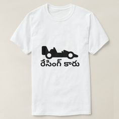 Racing car and Telugu text రేసింగ్ కారు T-Shirt - tap to personalize and get yours Thai Words, Types Of T Shirts, Script Alphabet, Foreign Words, Word Sentences, Text Design, White T, Telugu, Funny Tshirts