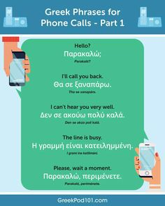 Greek Phrases, Greek Words, Language Lessons, Language Arts, Greek Mythology Family Tree, Learn Greek, Greek Language, Learning English, Idioms