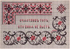 [Russian+Cross+Stitch+Alphabets+1_Page_24.jpg]